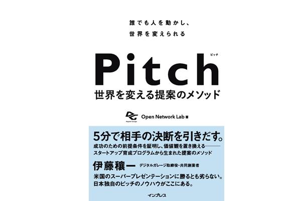 ビジネス創出のメソッドを凝縮!「Pitch ピッチ 世界を変える提案のメソッド」7月27日(月)発売へ