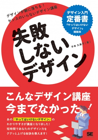 最新刊「失敗しないデザイン」発売を記念し、人気著書「やってはいけないデザイン」の全文無料公開中