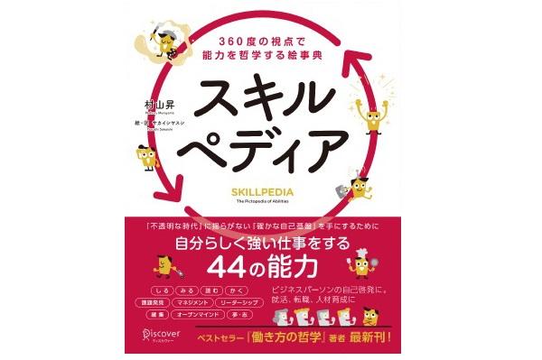自分らしく強い仕事をするための44の能力とは?働く上で根幹となる能力について考える「スキルペディア」発刊