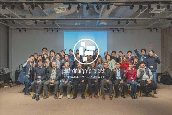 経験活かし地方で活躍したい人集まれ!茨城の地域・地元企業の課題解決を企画する実践型プロジェクト、参加者募集中