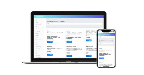 ビジネスパーソンの調べものを効率化!「検索するべきプラットフォームを教えてくれるサイト」が誕生