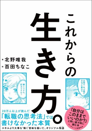 ベストセラー作家・北野唯我の書籍『これからの生き方。』が発刊!働き方や生き方の本質を描く