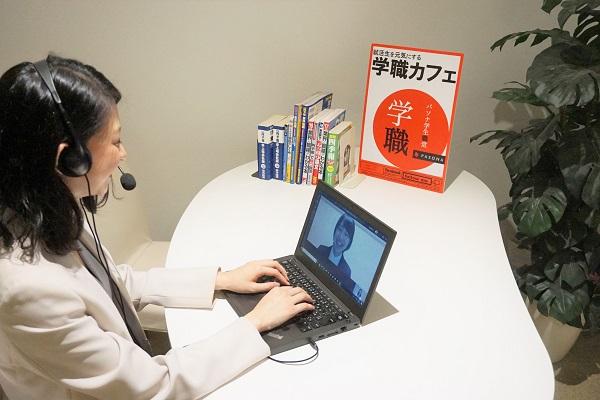 【就活生必見】パソナ、オンライン上でキャリア支援を行う「学職オンライン」を開始、学生の登録受付中