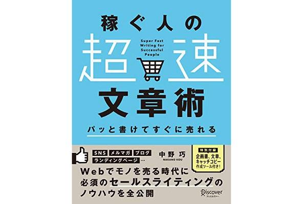 """""""売れる文章術""""のノウハウを公開、セールスライティングに特化した書籍「稼ぐ人の超速文章術」発売"""