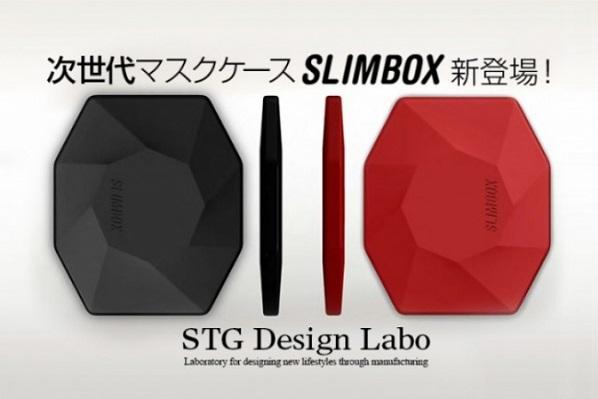 ビジネスパーソンの身だしなみに、マグネシウム加工の次世代マスクケース「SLIMBOX」が新登場