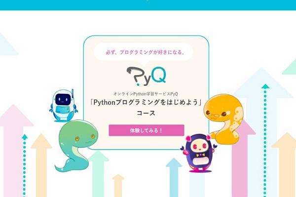 """「プログラミングとは何か」という感覚を掴む、Python学習サービス""""PyQ""""に未経験者向けコースが登場"""
