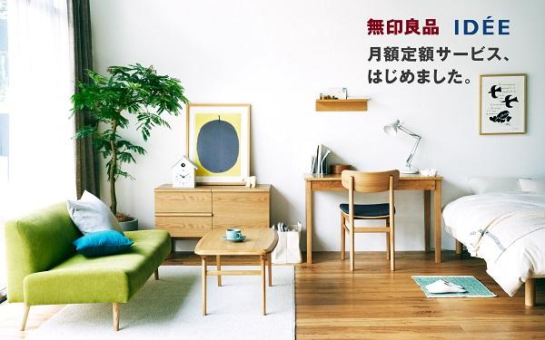月々800円からはじめるホームオフィス、良品計画が「家具・インテリアの月額定額サービス」を開始