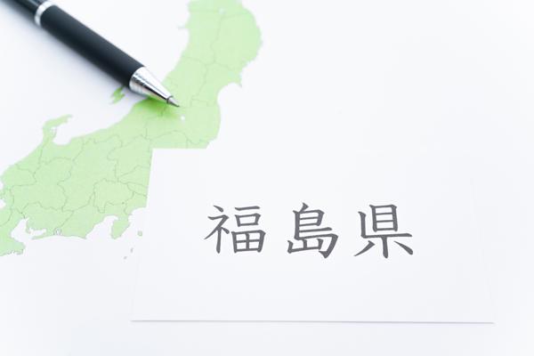 あなたのアイデアが福島を復興再生に導く!起業・創業支援事業「Fukushima Tech Create」ビジネスアイデア事業化プログラム参加者募集中!