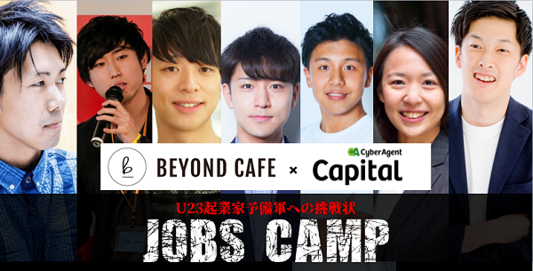 U23の学生起業家育成プログラム「JOBS CAMP」9・10月に開催、若手起業家7人がメンターとして参加