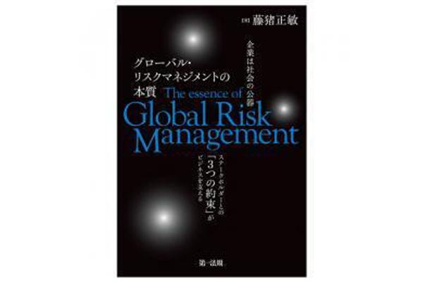 企業が海外展開で取るべき行動がわかる!グローバル・リスクを3つの約束で整理した「グローバル・リスクマネジメントの本質」発売中