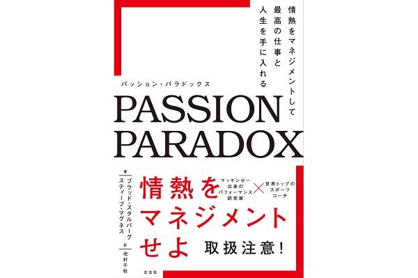 情熱をマネジメントして仕事・人生に活かす、書籍「パッション・パラドックス」7月中旬発売へ