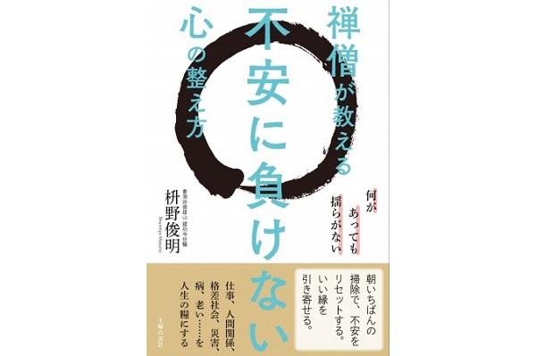 心を穏やかに整えるシンプルな方法をアドバイス、書籍「禅僧が教える不安に負けない心の整え方」発刊