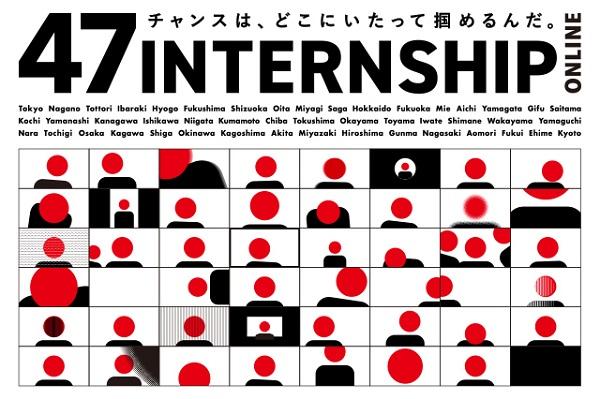 47都道府県から1人ずつ参加する「複数企業合同オンラインインターン」8月より開催へ、参加学生を募集開始