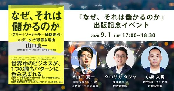 日本経済新聞で連載中の山口真一氏による新書『なぜ、それは儲かるのか』出版記念セミナー開催へ