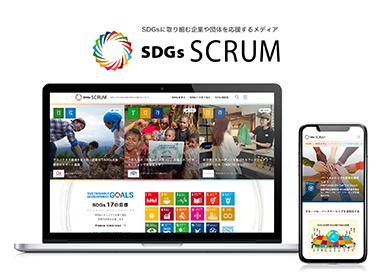 SDGsに取り組む企業や団体を応援するメディア「SDGs SCRUM」はじまる