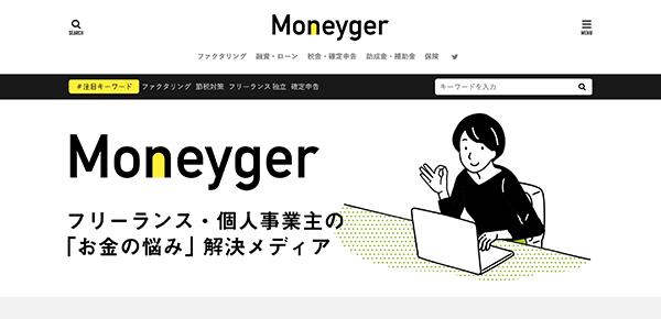 個人事業主やフリーランスのお金の悩みを解決する新しい経済・金融メディア「Moneyger」がリリース