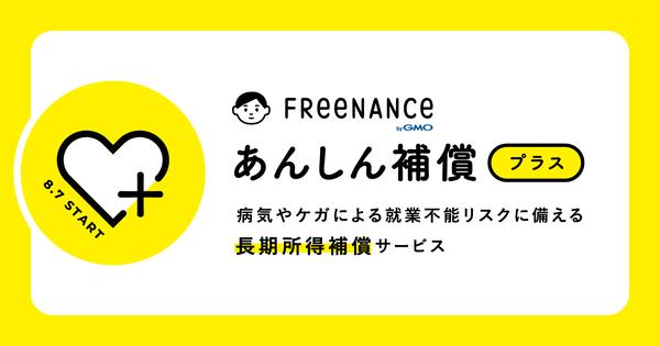 フリーランス・個人事業主に朗報!「FREENANCE」保険が、病気や怪我に備えた所得補償サービスを提供