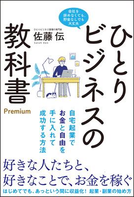 副業として起業してみよう!自宅起業を紹介する書籍「ひとりビジネスの教科書Premium」が発売