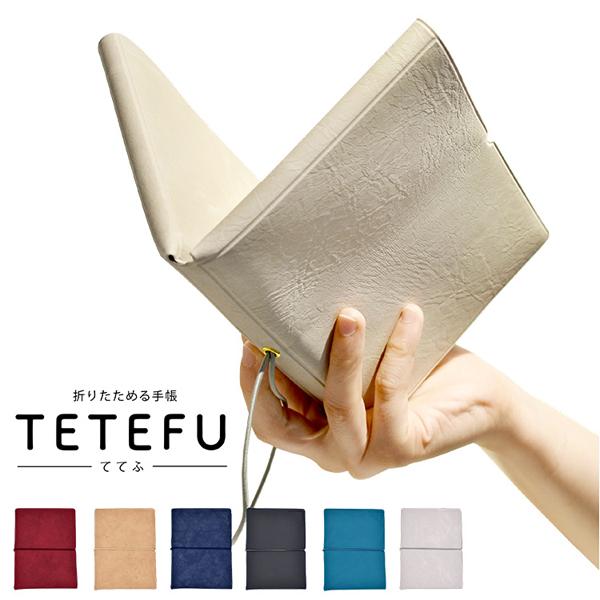働き方や時間の使い方に応じて使い分けを!ハンカチのように折りたためる手帳「TETEFU」予約販売開始へ