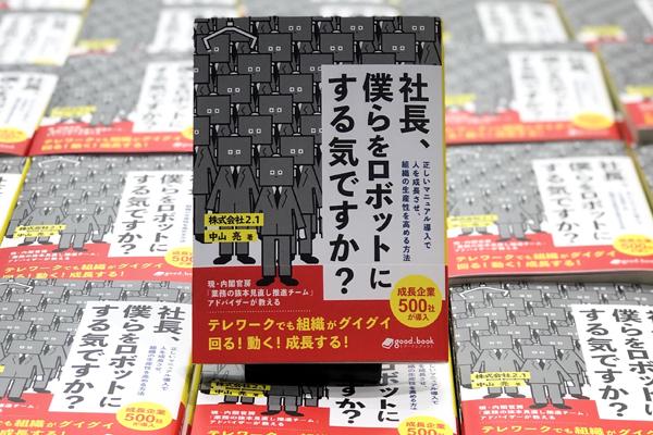 マニュアルの真価を知るための必読書「社長、僕らをロボットにする気ですか?」8月28日発売