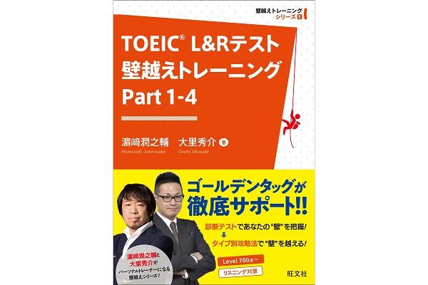 【TOEIC対策書】自分の壁を把握しタイプ別に攻略!「壁越えトレーニング」シリーズ発売、音声ダウンロード付