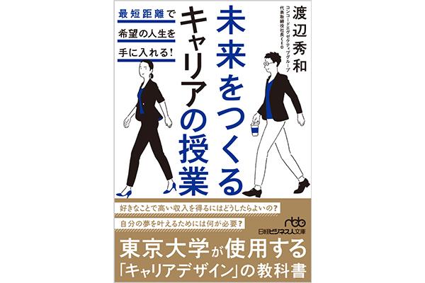キャリアデザインに悩むビジネスパーソンへ、ロングセラー書籍「未来をつくるキャリアの授業」Kindle版が登場!