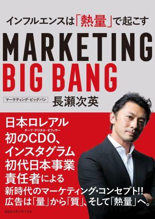 キーワードは「熱量」!インスタグラム初代日本事業責任者を務めた長瀬次英氏による初の著書が発売へ