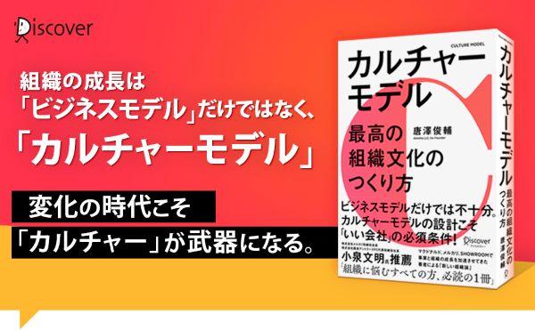 「カルチャーづくり」の方程式が見つかる一冊!『カルチャーモデル 最高の組織文化のつくり方』発売中