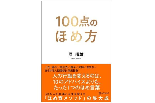 """仕事にも人生にも役立つ""""ほめ方""""を、誰でもできる3つのアクションで解説!書籍「100点のほめ方」発刊"""