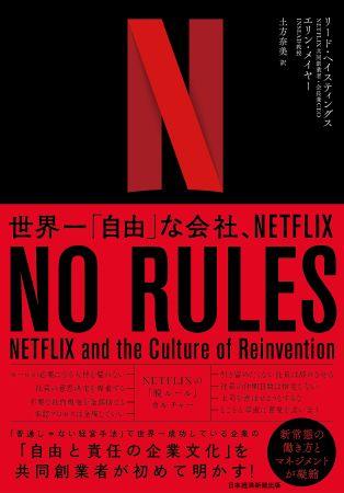 型破りな「脱ルール」カルチャーとは?「Netflix」共同創業者が初めて自分の言葉で語る書籍が10月23日に発売へ
