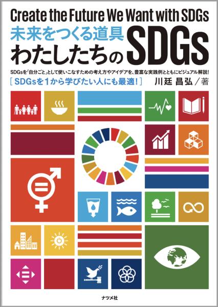 SDGsへの理解が深まる熱い講演が書籍化!「未来をつくる道具 わたしたちのSDGs」発売