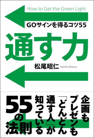 なぜあなたの提案は通らないのか?書籍 「通す力–GOサインを得るコツ55–」発刊