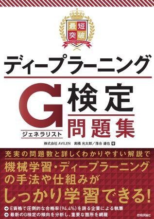 機械学習・ディープラーニングの「G検定」最短合格を目指す人に!最新対策問題集が9月26日に発売