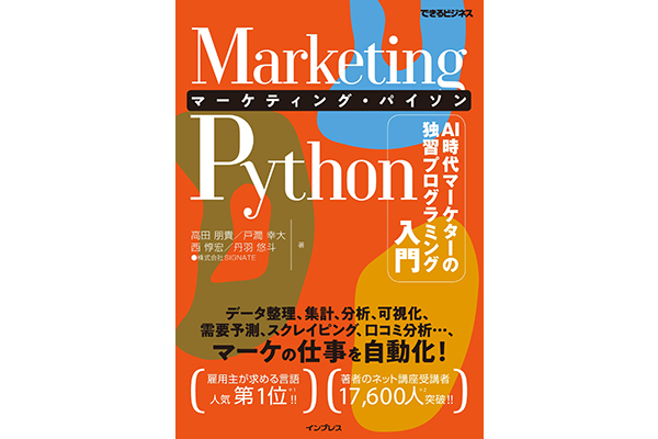 プログラミング未経験者向けPython入門書「Marketing Python マーケティング・パイソン」発売中