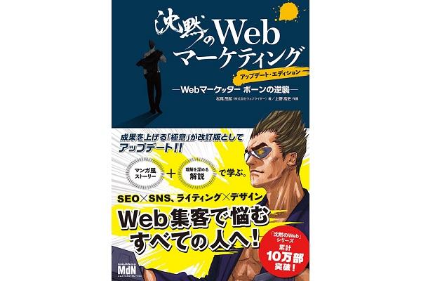 Web集客で悩む全ての人へ、ストーリー&解説で学ぶ「沈黙のWebマーケティング アップデート版」発刊