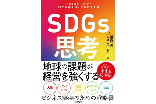 地球の課題が経営を強くする「SDGs思考 2030年のその先へ 17の目標を超えて目指す世界」発売中