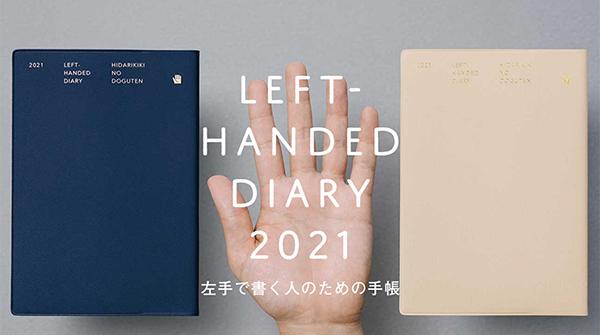 左利きのビジネスパーソンへ、左手で書く人のための手帳「左ききの手帳 2021」発売
