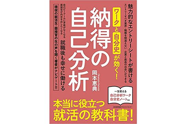 本当に役立つ就活の教科書「ワークと自分史が効く!納得の自己分析」9月30日発売へ