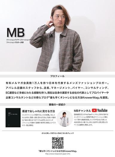 ドン・キホーテのアパレルブランド「RESTORATION」MB氏とのコラボレーションアイテムを新発売!