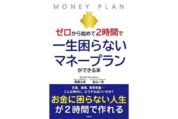 お金の知識と計画を手に入れる!「ゼロから始めて2時間で一生困らないマネープランができる本」発刊