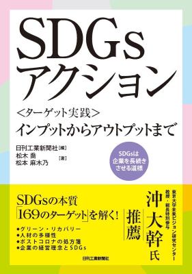 SDGsを70以上のケーススタディから解説!「SDGsアクション<ターゲット実践>インプットからアウトプットまで」発売