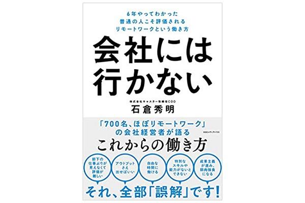 700人規模で実践するリモートワークのリアル・コツとは?これからの働き方を語る書籍「会社には行かない」発刊