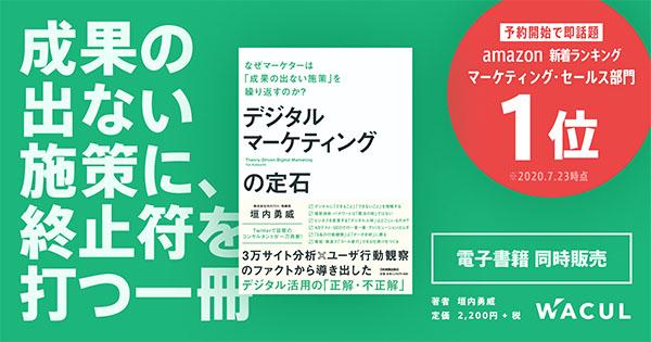 マーケティングDXで失敗しないための教科書『デジタルマーケティングの定石』発売