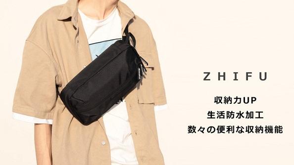 収納力&便利さを重視、手ぶらでスマートに!「2Way ZHIFUスリングバッグ」Makuakeにて販売中