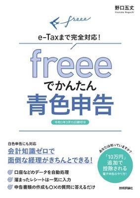 freee初の確定申告MOOK本「freeeでかんたん青色申告」発売、税制改正による変更点も解説