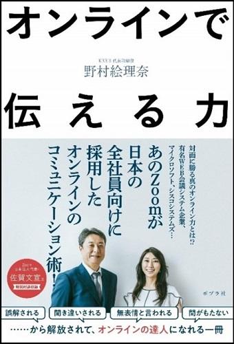 ビジネスに効く話し方を学ぶ!『オンラインで伝える力』発売中、Zoom日本法人代表との特別対談も収録