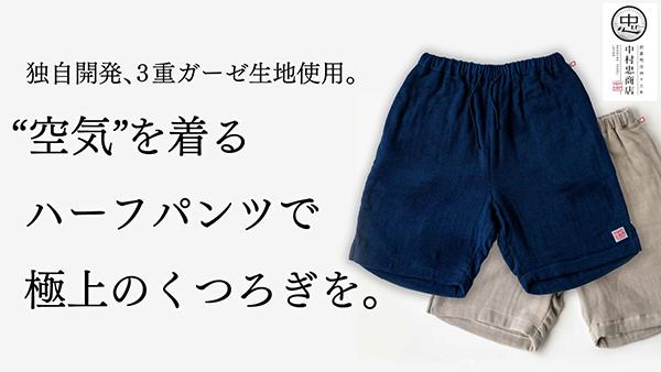 今治タオルメーカー発「空気を着る。3重のガーゼのハーフパンツ」Makuakeにて先行発売中!