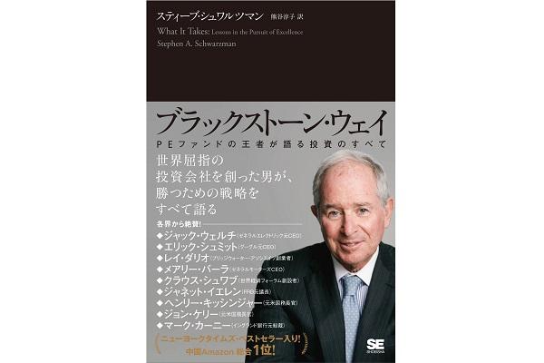 世界屈指の投資会社を創った著者が「勝つための戦略」を語る!ニューヨークタイムズ・ベストセラー書が日本上陸