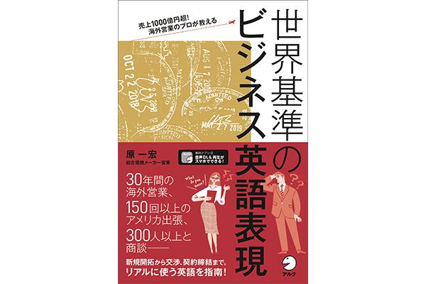 日本人ビジネスマンに本当に必要な英単語とフレーズを紹介!リアルに使うビジネス英語表現を指南する書籍が発売