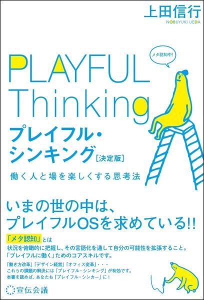 ワクワクしながら働きたい人へ、「プレイフル・シンキング[決定版] 働く人と場を楽しくする思考法」発売中!